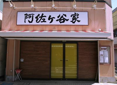 阿佐ヶ谷家劇場